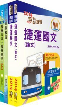 103年台北捷運公司招考(助理工程員.機械)套書