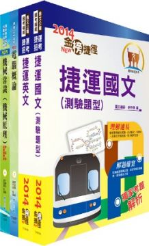 103年台北捷運公司招考(技術員.機械)套書
