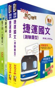 103年台北捷運公司招考(技術員.電子)套書