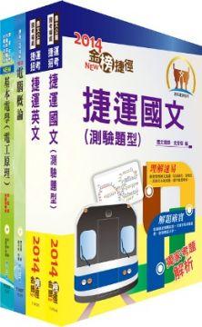 103年台北捷運公司招考(技術員.電機)套書