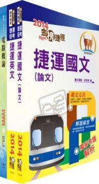 103年台北捷運公司招考(助理員)共同科目套書(國文為論文)