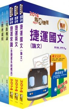 103年台北捷運公司招考(助理控制員.運務)套書(不含軌導工程)