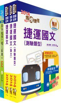 103年桃園捷運公司(技術員:電機類)套書(贈題庫網帳號1組)