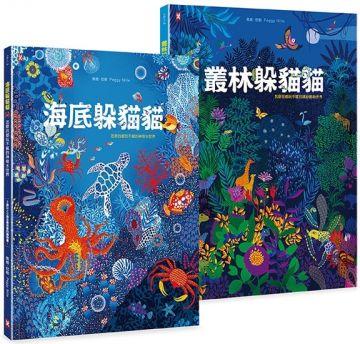 觀察是學習的基礎!給孩子的最美禮物書(叢林躲貓貓+海底躲貓貓,怎麼找都玩不膩的400個觀察力訓練套書)(精裝)