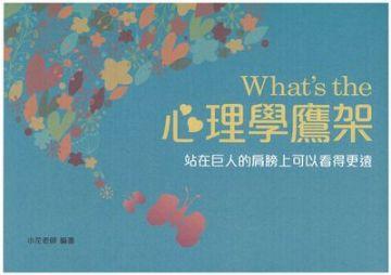 What's the 心理學鷹架(二版)