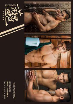 藍男色:男體視覺影像寫真書NO.10性感的3種策略(限)