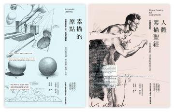 路米斯素描教學寶典精裝套書(素描的原點+人體素描聖經 )(精裝)
