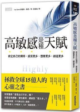 【套書】高敏感是種天賦(實踐篇+行動篇) 三冊合售