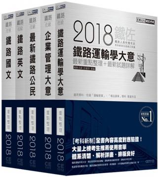 2018全新改版‧鐵路特考:佐級「運輸營業」類科套書