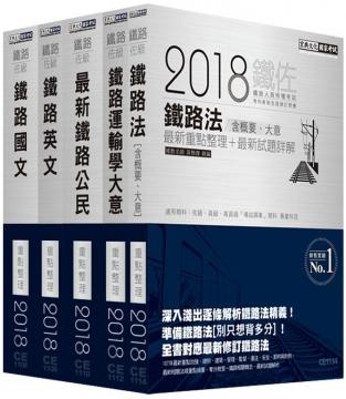 2018全新改版‧鐵路特考:佐級「場站調車」類科套書