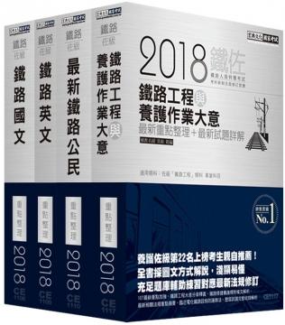 2018全新改版‧鐵路特考:佐級「養路工程」類科套書