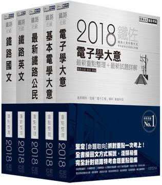 2018全新改版‧鐵路特考:佐級「電子工程」類科套書