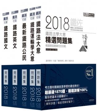 2018全新改版‧鐵路特考:佐級「場站調車」類科「題庫版」套書