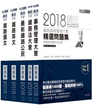 2018全新改版‧鐵路特考:佐級「事務管理」類科「題庫版」套書