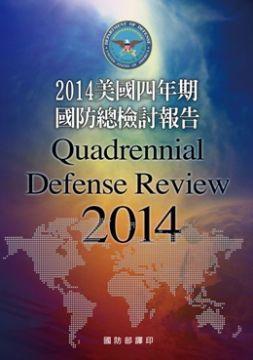 2014美國四年期國防總檢討報告POD
