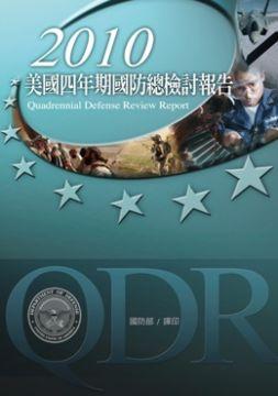2010美國四年期國防總檢討報告POD