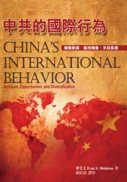 中共的國際行為:積極參與、善用機會、手段多樣POD