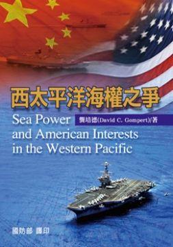 西太平洋海權之爭POD
