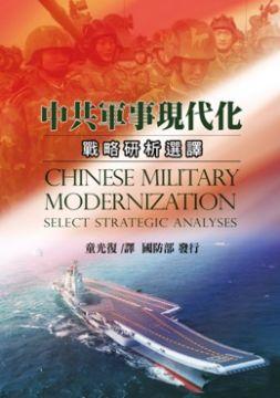 中共軍事現代化:戰略研析選譯POD