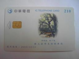中華電信A編號  IC00C013  席德進  林下屋   國立台灣美術館典藏 (二手,已無剩餘金額)