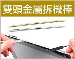 【傻瓜批發】雙頭金屬拆機棒 金屬撬棒 不鏽鋼 開機棒 拆機棒 DIY 維修 手機 平板電腦 iPad iPhone 刮刀