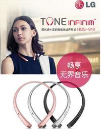 現貨特價中韓國LG HBS-910藍牙耳機入耳式無線運動頸掛式藍牙耳機 聽歌通話立體