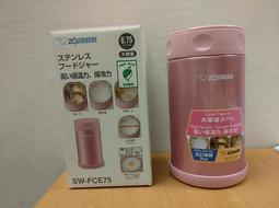象印 ZOJIRUSHI 0.75L 不鏽鋼 真空燜燒杯 SW-FCE75