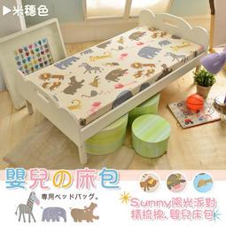 【班尼斯國際名床】【60x120公分嬰兒床墊100%精梳棉專用床包】~【適用厚度 2.5公分以及5公分】