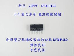 ✰極致工藝✰ ZIPPY DF3-P1L1 輕手版 頂級 微動 六千萬次 Logitech 羅技 電競滑鼠改裝專用