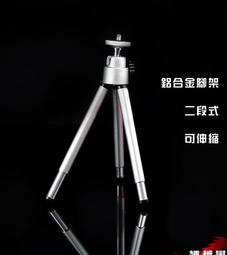 機械蠻牛『 便攜 鋁合金三腳架 二段式 可伸縮 自拍 攝影三腳架 單眼 手機 數位相機 通用