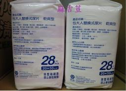包大人經濟型成人替換式紙尿片28片裝 護理墊/產墊 箱購可搭成人紙尿褲.濕巾.看護墊使用 安安 添寧可參考