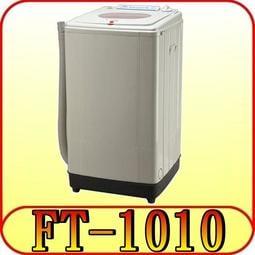 《三禾影》風騰 FT-1010 脫水機 塑鋼內桶 10公斤【另有FT-810 SPT-0800】