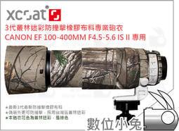 免睡攝影【XCOAT 石卡 3代叢林迷彩防撞砲衣 CANON EF 100-400mm f4.5-5.6 IS II】