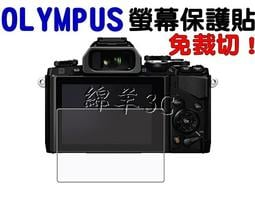 Olympus 螢幕保護貼 E-PL8 E-PL7 E-M1II E-M10II E-M5II EPL8 保護膜