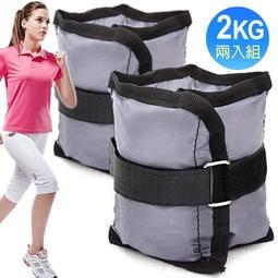 大家買C109-5310負重2KG綁腿沙包2公斤綁手沙包重力沙包沙袋手腕綁腳沙包鐵沙輔助舉重量訓練配件運動用品健身器材