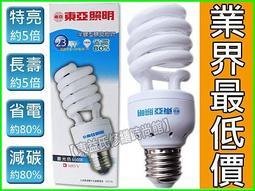 ﹝銷量第一﹞東亞23W 螺旋省電燈泡E27頭110V麗晶燈 售歐司朗13W壯格10W飛利浦8W東亞27W