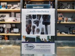 [瘋相機] 鐵三角 Audio-Technica ATR3350iS 智慧型手機用單聲麥克風