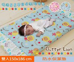 【真善健康】免運-搖滾星星ADVANTA超防水止滑保潔墊/生理墊/尿布墊(大150x186cm)雙人床墊-粉藍奶油獅
