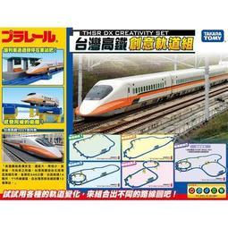【HAHA小站】麗嬰 TAKARA PLARAIL 鐵道王國 台灣高鐵 新高鐵 創意軌道組 禮物 TP87760