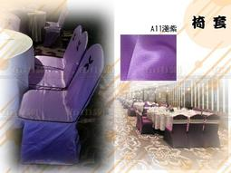 【布巾網】椅套*素麵款A11淺紫*宴會用椅套 / 會議椅套 / 婚宴椅套 / 餐椅套 / 蝴蝶結 / 裝飾用蝴蝶結