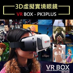 【今日下殺199元】VR Box 3D眼鏡 虛擬實境頭盔 Case 類htc Vive Gear PS【DE0191】