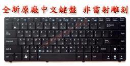 全新 華碩 ASUS K40I K40ID K40IE K40IJ K40IL K40IN K40IP 中文 鍵盤