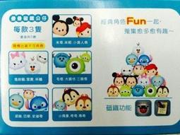 全家 迪士尼 Tsum Tsum疊疊磁鐵公仔(隨機出貨)