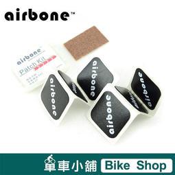 airbone 補胎片組 簡單DIY 免膠水 內胎片*6 / 補外胎片*1 / 砂紙*1 補胎片組 小折補胎DIY