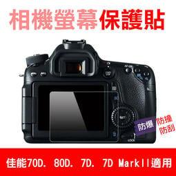 批發王@ Canon佳能 相機螢幕保護貼 70D、80D、7D、7D2專用 相機膜 保護膜 保護貼 防撞/防刮