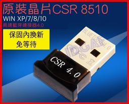 CSR 4.0 藍芽傳輸器 Bluetooth 4.0 USB 藍芽接收器 藍芽耳機 藍芽滑鼠 藍牙喇叭