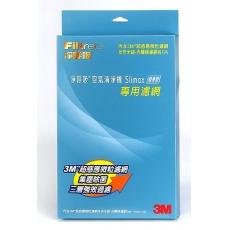 【3M】淨呼吸空氣清淨機專用濾網 Slimax超薄型-組合包-買一送一(agriii粉絲團優惠價)