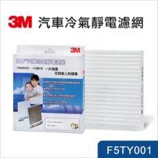 【3M】 汽車冷氣靜電濾網(F5TY001)