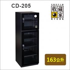 【收藏家】 電子防潮箱 CD-205