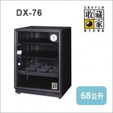 【收藏家】 電子防潮箱 DX-76
